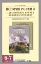 История России 6-7 кл с древнейших времен до конца XVIIIв.Программа курсов